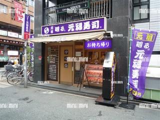 高槻市|高槻商店街 ふれあいの街 本通り 元禄寿司.jpg